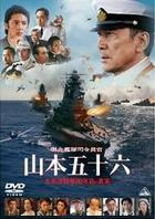 Admiral Yamamoto (DVD) (Normal Edition) (Japan Version)
