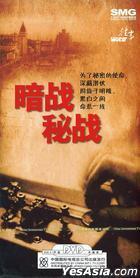 An Zhan . Mi Zhan (DVD) (China Version)