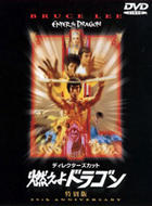 ENTER THE DRAGON (Japan Version)