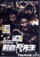 Saving Mr. Wu (2015) (DVD) (Malaysia Version)