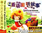 See Cartoons And Listen To Stories (VCD) (China Version)