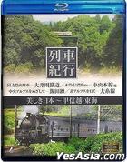 Resyakikou 03 - Koshinetsu, Tokai (Blu-ray) (Taiwan  Version)