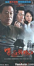 喋血钱塘江 (H-DVD) (经济版) (完) (中国版)
