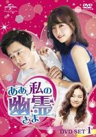 Oh My Ghostess (DVD) (Set 1) (Japan Version)