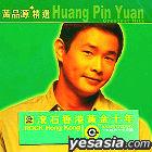 Rock Hong Kong 10th Anniversary -  Huang Pin Yuan Greatest Hits