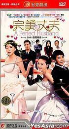完美丈夫 (H-DVD) (经济版) (完) (中国版)