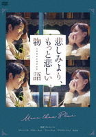 More Than Blue (DVD) (Japan Version)