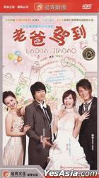 Lao Ba Jia Dao (H-DVD) (End) (China Version)