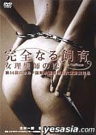 Kanzen naru Shiiku - Onna Rihatsushi no Koi (Japan Version)