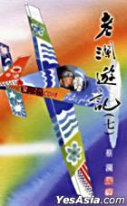 蔡瀾 - 老瀾遊記 (七)