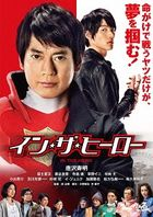 In The Hero (DVD)(日本版)