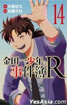 The Kindaichi Case Files R (Vol.14)(End)