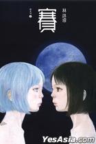 Yin Xi Lie4 -  Sai