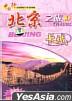 Journey In China - Beijing Travel 3 (DVD) (China Version)