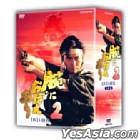 Ude Ni Oboe Ari 2 DVD Box (日本版)