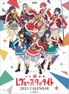Girls' Opera Revue Starlight 2021 Calendar (Japan Version)