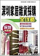 Shen Zhen Jia Ju Za Huo Cai Gou Quan Gong Lue