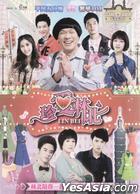 珍愛林北 (DVD) (上) (待續) (台灣版)