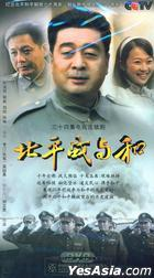 Bei Ping Zhan Yu He (H-DVD) (End) (China Version)