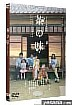 The Taste of Tea (DVD) (Good Taste Edition) (Normal Edition) (English Subtitled) (Japan Version)