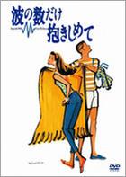 Nami no Kazudake Dakishimete (DVD) (Japan Version)