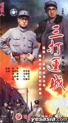San Da Yun Cheng (VCD) (End) (China Version)