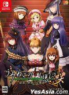 Umineko no Naku Koro ni Saku: Nekobako to Musou no Koukyoukyoku (First Press Limited Edition) (Japan Version)