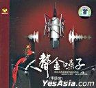 Ren Sheng Jin Zao Zi (China Version)