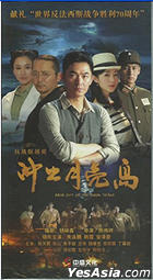 Rushed Out Of The Moon Island (DVD) (Ep. 1-35) (End) (China Version)