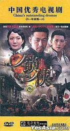 鎖俠 (2011) (DVD) (1-32集) (完) (中國版)