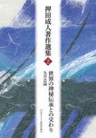 oshida shigeto chiyosaku senshiyuu 2 2 sekai no shimpi denshiyou tono majiwari