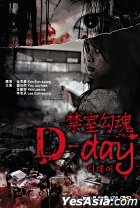 D-Day (DVD) (Hong Kong Version)