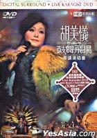 胡美儀鼓舞飛揚粵調演唱會 Karaoke (DVD + 2CD)
