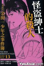 The New Kindaichi Files (Case File.13) The Case Of The Gentleman Burglar