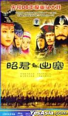 Zhao Jun Chu Sai (Ep.29-55) (End) (China Version)