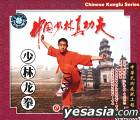Zhong Guo Shao Lin Zhen Gong Fu Shao Lin Long Quan (VCD) (China Version)