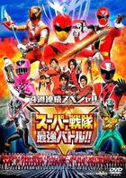 Super Sentai Strongest Battle!! (DVD) (Japan Version)