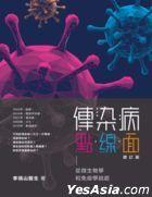 Chuan Ran Bing Dian . Xian . Mian (Revised Edition)