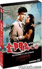 Jin Men Dao Zhi Lian (DVD) (Taiwan Version)