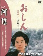 Oshin (1983) (DVD) (Ep. 37-86) (Part 2) (To Be Continued) (Taiwan Version)