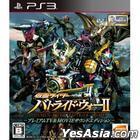 Kamen Rider Battride War II Premium TV & Movie Sound Edition (Japan Version)