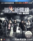 The Menu (2016) (Blu-ray) (Hong Kong Version)