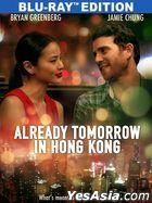 Already Tomorrow in Hong Kong (2015) (Blu-ray) (US Version)