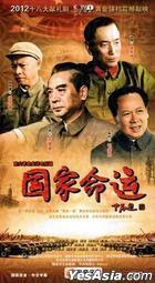 Guo Jia Ming Yun (H-DVD) (End) (China Version)