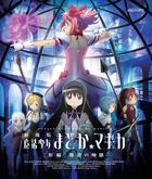 Puella Magi Madoka Magica New Feature: Rebellion (Blu-ray) (Normal Edition) (English Subtitled) (Japan Version)