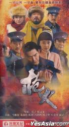 槍火 (H-DVD) (經濟版) (完) (中国版)