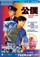 Law With Two Phases (1984) (DVD) (2020 Reprint) (Hong Kong Version)