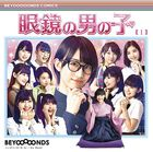 Megane no Otoko no Ko / Nippon D.N.A! / Go Waist [Type A] (Normal Edition) (Japan Version)