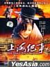 战争故事片 -上海纪事 (DVD) (中国版)
