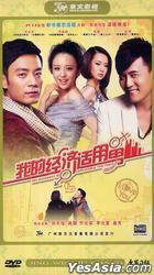 My Economy Is Applicable The Male (H-DVD) (End) (China Version)